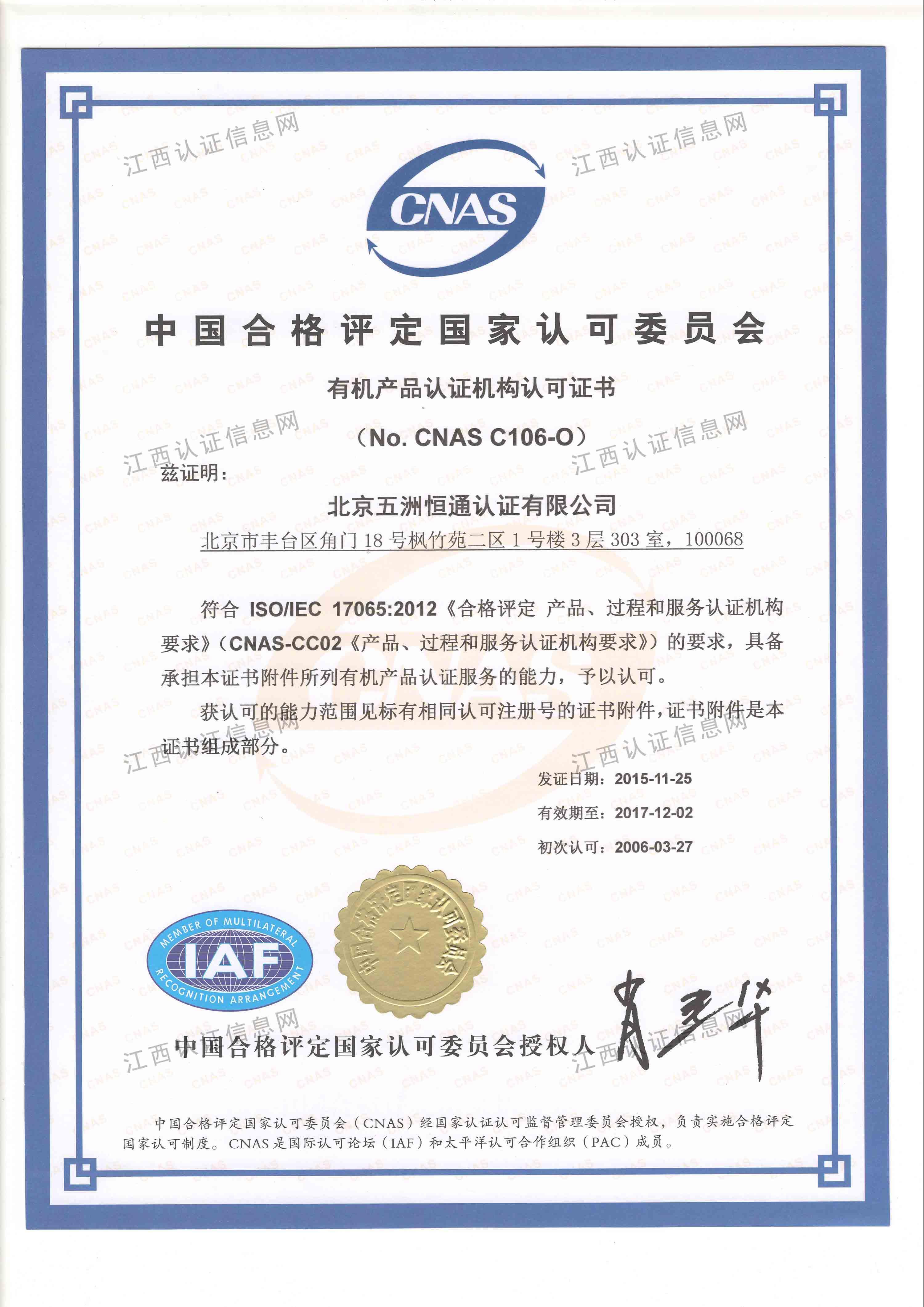 有机产品认证机构认可证书